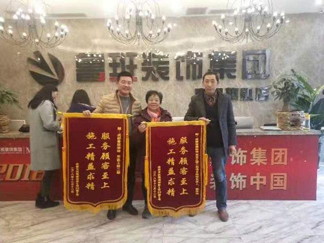 中洲锦城湖岸赠送鲁班装饰成都装修公司锦旗