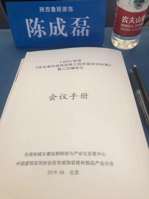 鲁班装饰应邀参编CBDA标准《中国住宅室内装饰装修工程质量验收规范》第二次编审会