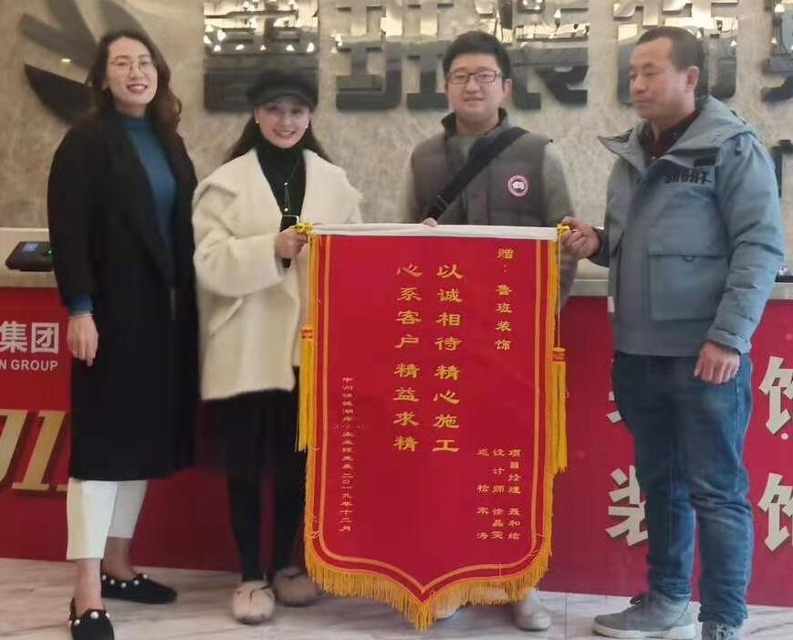 中海业主赠予鲁班装饰工程有限公司锦旗一枚